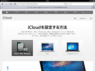 iphone/image-20111015005918.png